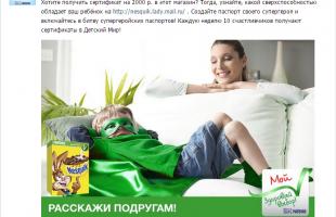 Рекламная запись ВКонтакте