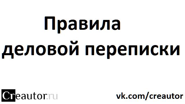 Правила деловой переписки от creautor.ru