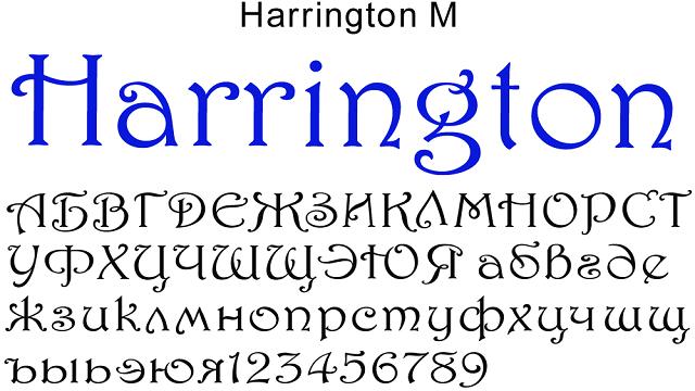 Удобный шрифт для чтения