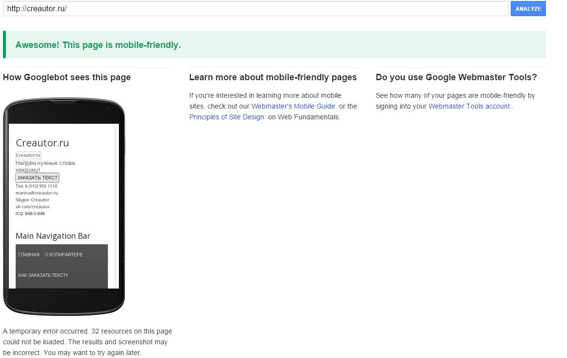Мобильная версия сайта Creautor.ru принята Гуглом