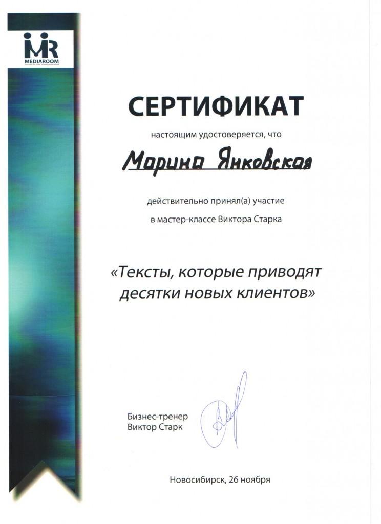 Сертификат о прохождении мастер-класса по копирайтингу