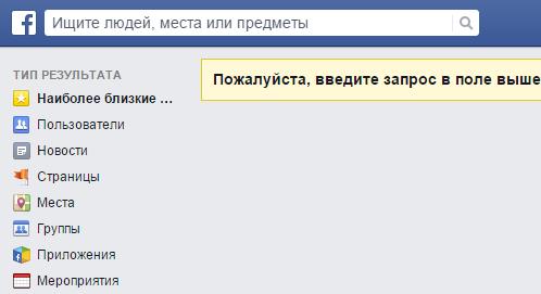 Как найти видео на Фейсбуке?