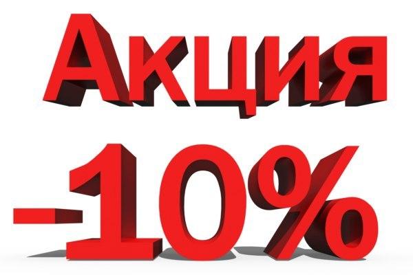 Скидка 10% до 30.04!