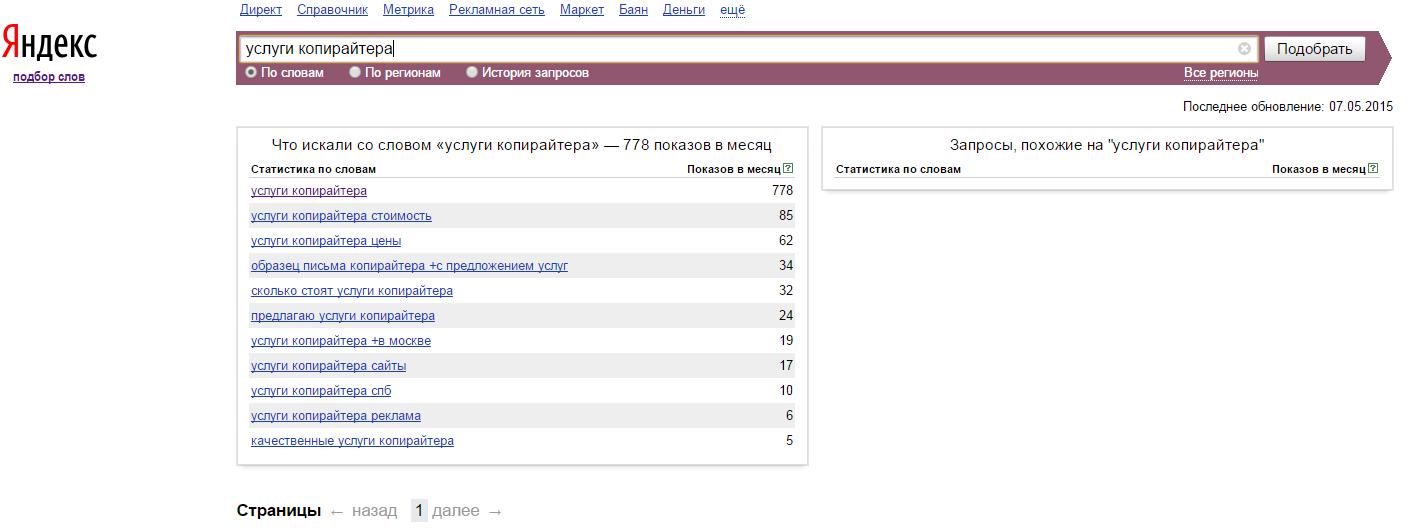 Сервис подбора слов Яндекса учитывает мобильные запросы
