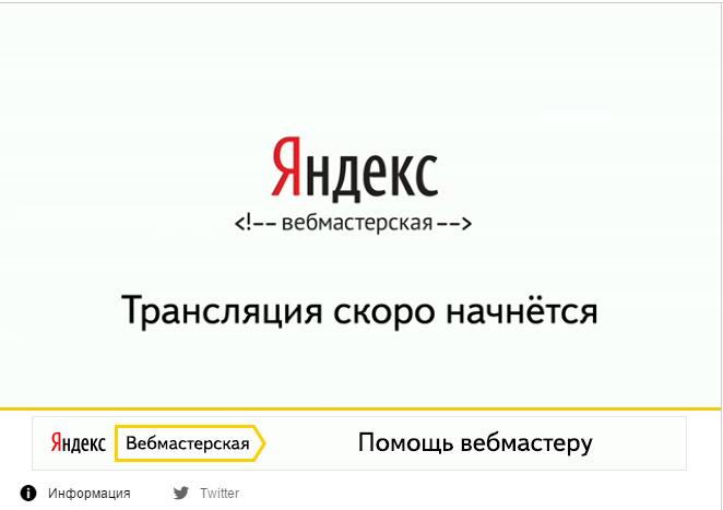 Третья Вебмастерская от Яндекса. Про тексты на сайты