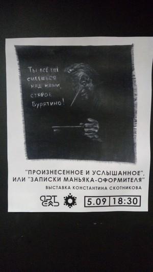 Афиша выставки картин Скотникова