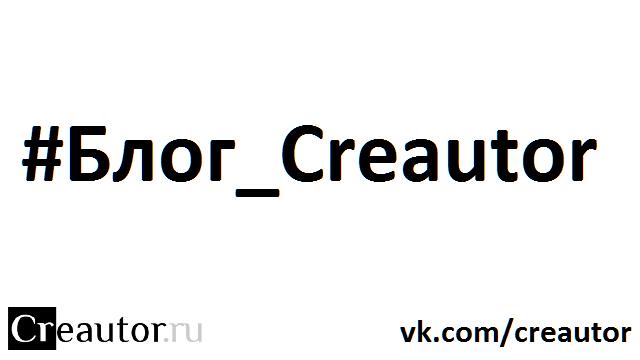 Хештег Creautor