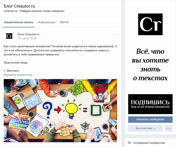 Creautor.ru в социальных сетях