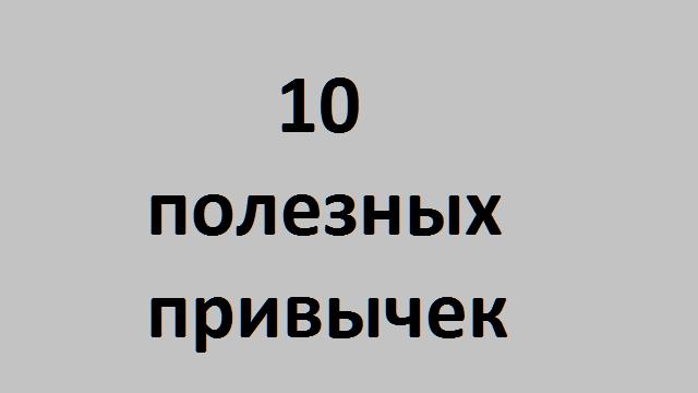 Список важных привычек