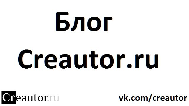 Блог Creautor.ru