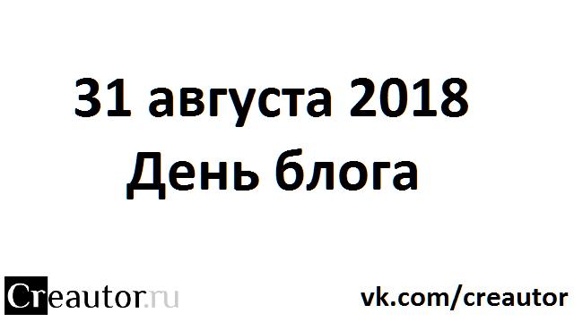 Блог Creautor.ru на 5