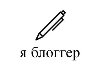 """Отзыв об участии в проекте """"Я блоггер"""""""