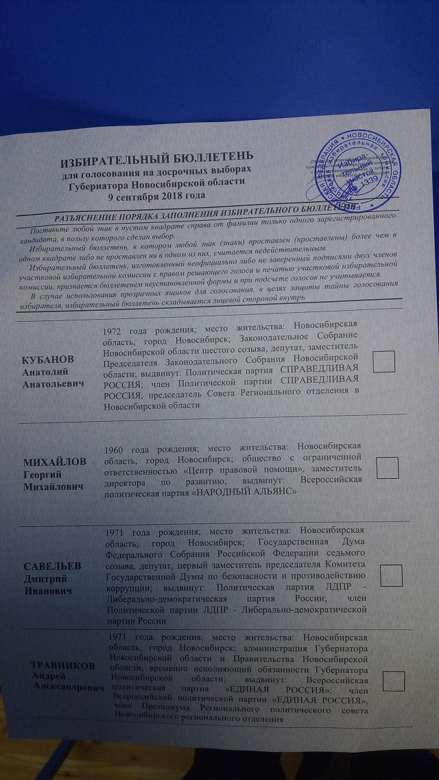 Выборы 9 сентября 2018 в Новосибирской области.