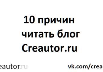 10 причин читать блог Creautor.ru