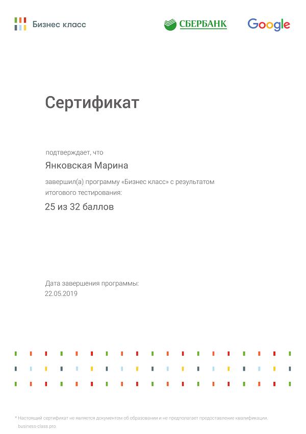 "Сертификат по программе ""Бизнес класс"" от Гугла и Сбербанка"