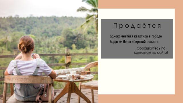 Продажа однокомнатной квартиры в Бердске Новосибирской области