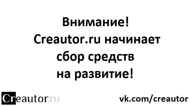 Краудфандинг блога Creautor.ru