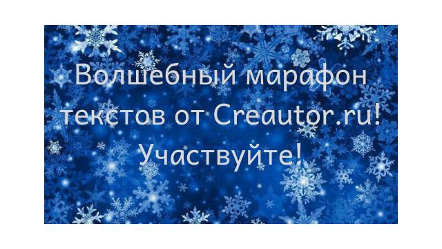 Волшебный текстовый марафон от Creautor