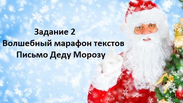 Письмо Деду Морозу. Задание №2