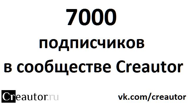 Сообщество Creautor ВК