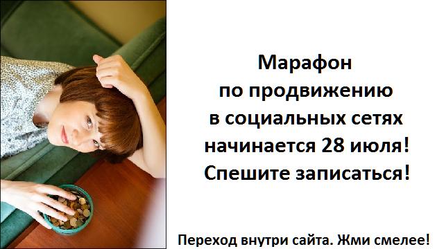"""PROдвижение во """"ВКонтакте"""""""