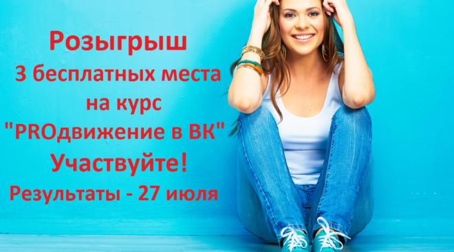 """Розыгрыш мест на курс """"PROдвижение в ВК"""""""