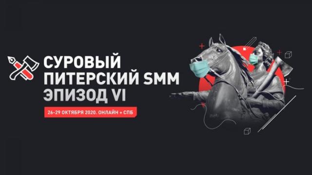 """Отзыв об участии в """"Суровом питерском SMM"""""""