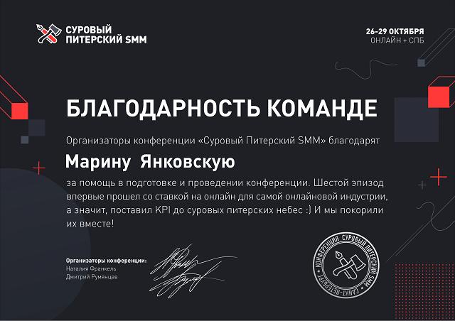 Благодарность команде Сурового Питерского СММ