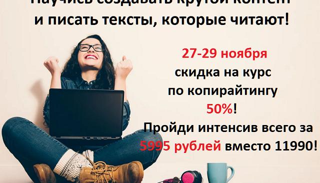 Научитесь писать тексты всего за 5995 рублей!