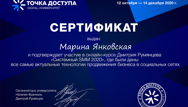 """Отзыв о курсе Дмитрия Румянцева """"Системный SMM"""""""