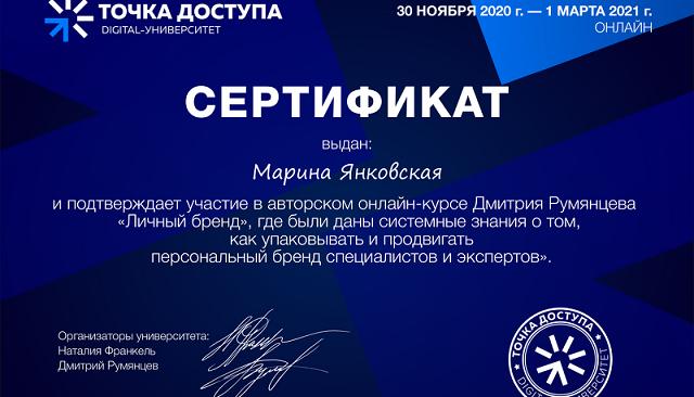 "Отзыв на курс Дмитрия Румянцева ""Личный бренд"""